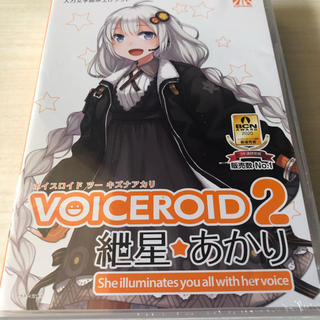 VOICEROID2 紲星あかり 新品未開封 ボイスロイド(ソフトウェア音源)