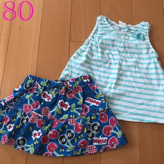 エイチアンドエム(H&M)の80 ビッツ柄スカート H&Mボーダータンクトップ コーデ売り(タンクトップ/キャミソール)
