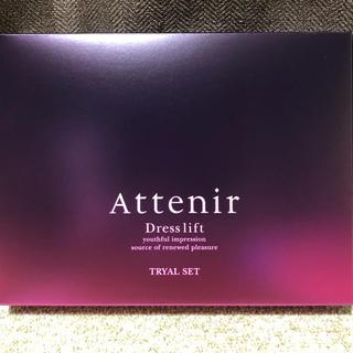 アテニア(Attenir)のアテニア ドレスリフト トライアル新品(サンプル/トライアルキット)