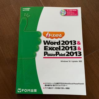 フジツウ(富士通)のよくわかるMicrosoft Word2013&Microsoft Excel(コンピュータ/IT)