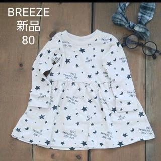 ブリーズ(BREEZE)の新品 80センチ BREEZE カットソー ワンピース 長袖 ワンピ アイボリー(ワンピース)