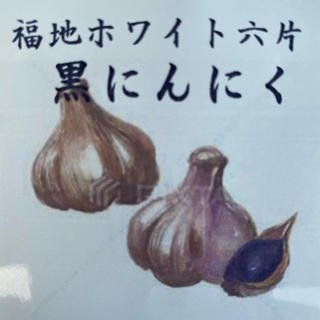 福地ホワイト六片 黒にんにく(野菜)