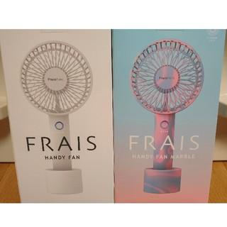 フランフラン(Francfranc)のFrancfranc ハンディファン2個セット(扇風機)