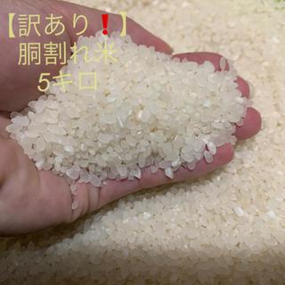 【訳あり】【なくなり次第終了】胴割れ米 ひとめぼれ (米/穀物)