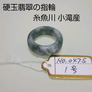 No.0475 硬玉翡翠の指輪 ◆ 糸魚川 小滝産 圧砕翡翠 ◆ 天然石(リング(指輪))