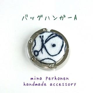 ミナペルホネン(mina perhonen)のミナペルホネン  ハンドメイド バッグハンガーA(その他)