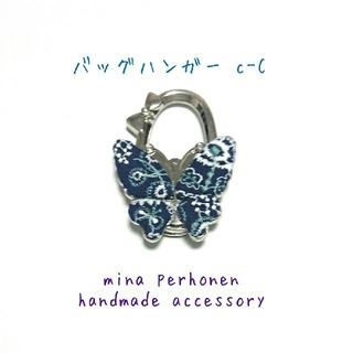 ミナペルホネン(mina perhonen)のミナペルホネン  ハンドメイド バッグハンガーc-C(その他)