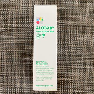 アロベビー UV&アウトドアミスト 80ml(ベビーローション)