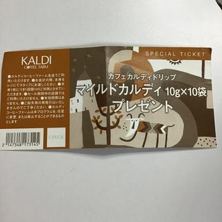 カルディ(KALDI)のKALDI スペシャルチケット(その他)