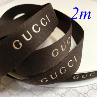 グッチ(Gucci)のGUCCI/グッチ リボン୨୧クラッシック×2m(ラッピング/包装)