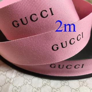 グッチ(Gucci)のGUCCI/グッチ ワイドリボン୨୧3cm幅×2m(ラッピング/包装)