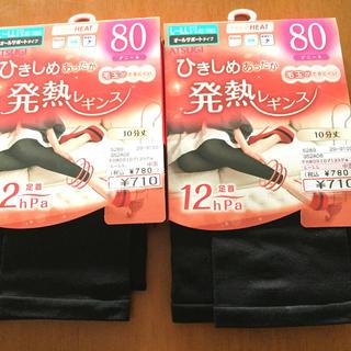 アツギ(Atsugi)の新品未使用 L~LLサイズ アツギ 発熱レギンス 10分丈 2足 定価1560円(レギンス/スパッツ)