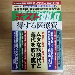 週刊ポスト増刊 週刊ポストGOLD (ニュース/総合)