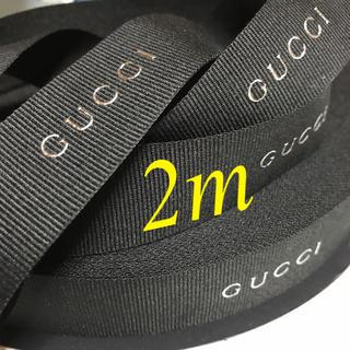 グッチ(Gucci)のGUCCI/グッチ リボン୨୧ワイド 黒色3cm幅×2m(ラッピング/包装)