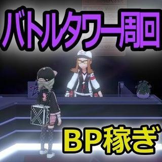 ニンテンドースイッチ(Nintendo Switch)のバトルタワー周回 BP稼ぎ 自動ループ ポケモン剣盾(その他)