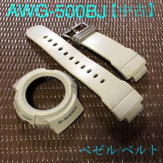 ジーショック(G-SHOCK)の【中古】CASIO  G-SHOCK  AWG-500BJ  ベゼル/ベルトのみ(その他)