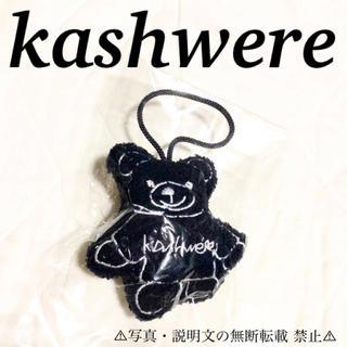 kashwere - ⭐️新品⭐️【kashwere カシウエア】ノベルティ★ベア チャーム❗️