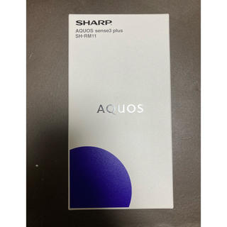 アクオス(AQUOS)のAQUOS sense3 plus SH-RM11(スマートフォン本体)