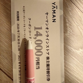 YA-MAN - ヤーマン株主優待券