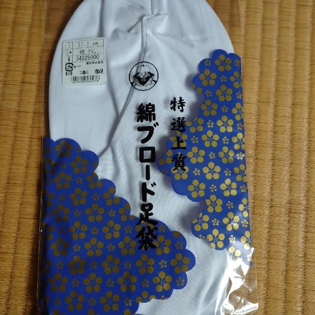 fukuske(フクスケ)の福助 綿100%ブロード足袋 サイズ27cm  新品未使用品複数購入可能 メンズの水着/浴衣(和装小物)の商品写真