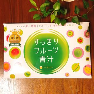 ファビウス(FABIUS)のすっきりフルーツ青汁 30包  未開封(青汁/ケール加工食品)