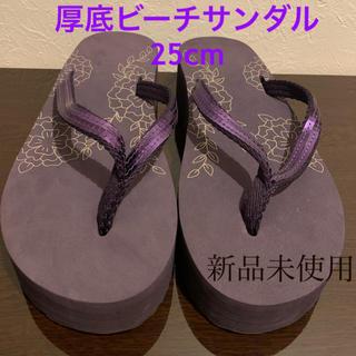 厚底ビーチサンダル25cm  パープル 紫 新品未使用(ビーチサンダル)