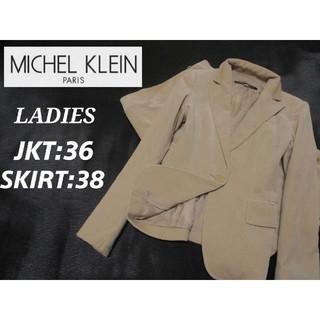 ミッシェルクラン(MICHEL KLEIN)の上36下38◇MICHEL KLEIN◇ベロア調スカートスーツ ベージュ(スーツ)