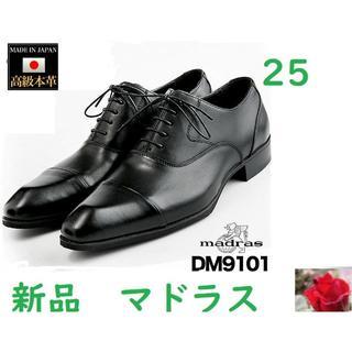 madras - 25 新品 定価24,200 日本製 モデーロ#マドラス #本革 #ビジネス