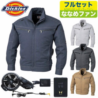 ディッキーズ(Dickies)のD-911 ファンジャケット 2018年 送料無料 空調服フルセット(その他)