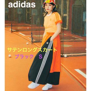 アディダス(adidas)のadidas ORIGINALS アディダス サテンロングスカート ブラックS(ロングスカート)