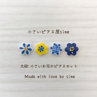 北欧 ❁小さいお花のピアスセット❁柄ミックス②(ピアス)