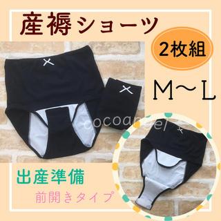 1980円M~L2枚*新品 産褥ショーツ 出産準備 産後すぐ 前開き 洗い替え(マタニティ下着)