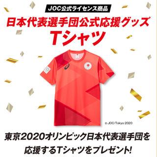 アシックス(asics)の日本代表選手団公式応援グッズ 東京オリンピック Tシャツ asics(その他)