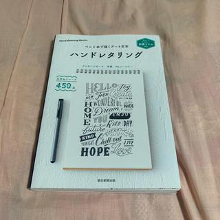 朝日新聞出版 - ペン1本で描くアート文字ハンドレタリング なぞってマスター!別冊ドリル付き