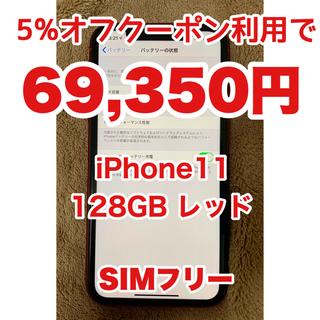 アイフォーン(iPhone)の【クーポン利用忘れずに!】iPhone11 128GB レッド SIMフリー(スマートフォン本体)