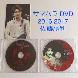 Sexy Zone - Summer Paradise  DVD  SexyZone 佐藤勝利 サマパラ