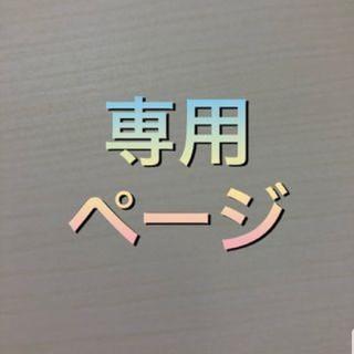 リーボック(Reebok)のTT様専用ページ☆カバー 3枚☆(その他)