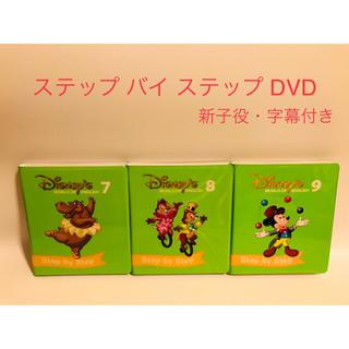 ディズニー(Disney)の[新子役!]ディズニー英語システム/ステップ バイ ステップDVD(知育玩具)