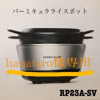 Vermicular - 【新品未使用】バーミキュラライスポット5号炊き シルバー