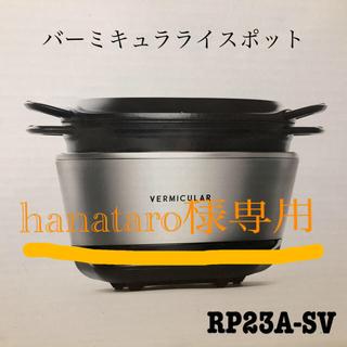 バーミキュラ(Vermicular)の【hanataro様 専用】バーミキュラライスポット5号炊き シルバー(炊飯器)