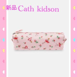キャスキッドソン(Cath Kidston)の【新品】キャスキッドソン バレリーナ柄ペンケース(ペンケース/筆箱)