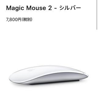 アップル(Apple)のMagic Mouse2 apple(PCパーツ)