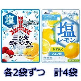 アサヒ - 4袋セット 三ツ矢塩キャンディ 塩レモンキャンディ お菓子 まとめて 飴 アメ