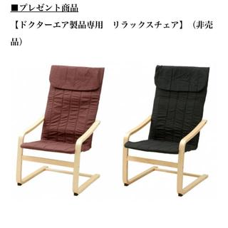雪桜様専用 リラックスチェア (非売品)(ハイバックチェア)