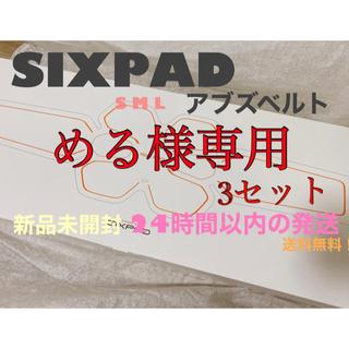 める様専用 SIXPAD アブズベルト S/M/L 3セット(トレーニング用品)