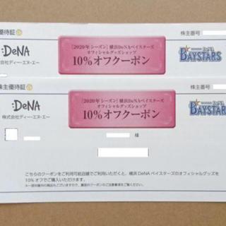 ヨコハマディーエヌエーベイスターズ(横浜DeNAベイスターズ)のDeNA  株主優待 10%割引券 2枚(ショッピング)