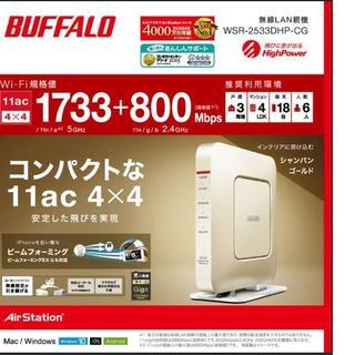 バッファロー(Buffalo)のWSR-2533DHP-CG シャンパンゴールド (その他)