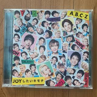 エービーシーズィー(A.B.C.-Z)のJOYしたいキモチ 初回限定盤B A.B.C-Z(ポップス/ロック(邦楽))