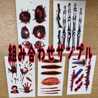 ハロウィン向け 傷シール 特殊メイク タトゥーシール コスプレ 5枚セット(小道具)