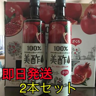 コストコ(コストコ)のミチョ 美酢 お酢 ざくろ 2本セット(ソフトドリンク)